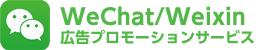 WeChat/Weixin広告プロモーションサービス