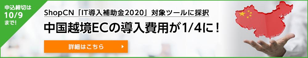 ShopCN「IT導入補助金2020」対象ツールに採択。中国越境ECの導入費用が1/4に!