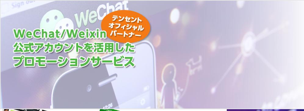 WeChat/Weixin公式アカウントを活用したプロモーションサービス テンセントオフィシャルパートナー