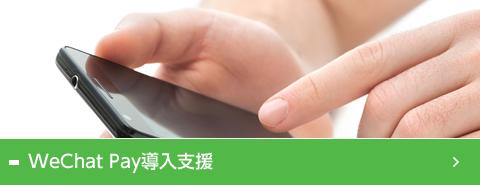 WeChat Pay導入支援